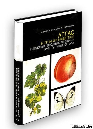 Атлас Болезней И Вредителей Плодовых, Ягодных, Овощных Культур И Винограда.Rar