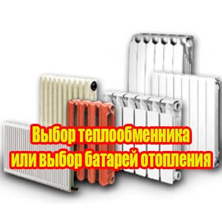 теплообменник для горячего водоснабжения твердотопливных котлов