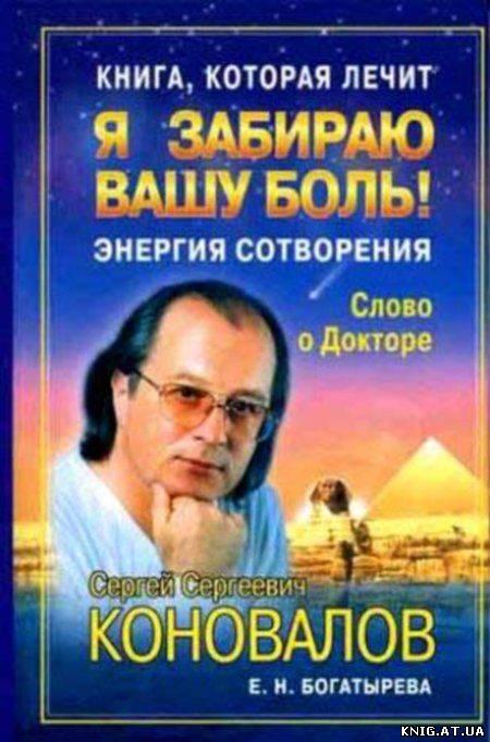 Скачать Книгу Заочное Лечение Коновалова.Rar