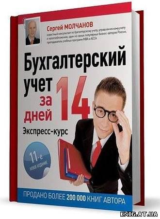 бухгалтерский учет за 14 дней 12 издание скачать